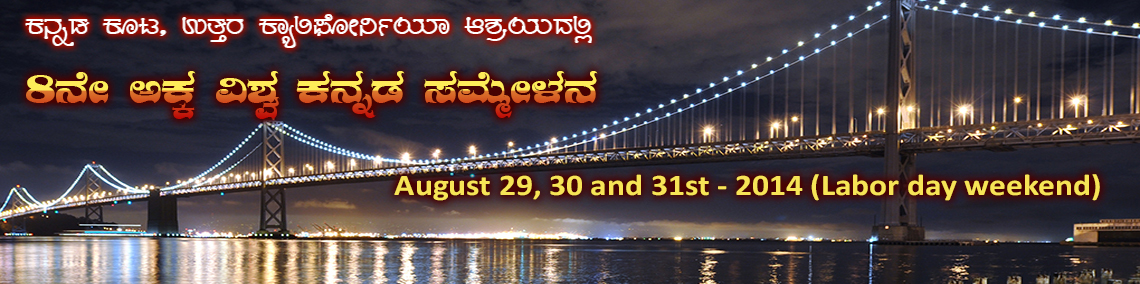Akka WKC 2014 Invite